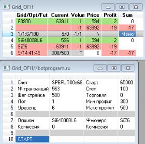Купить онлайн Grid_OFH